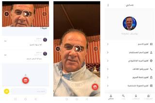 تطبيق يوسف علاونة 2021 للاندرويد والايفون