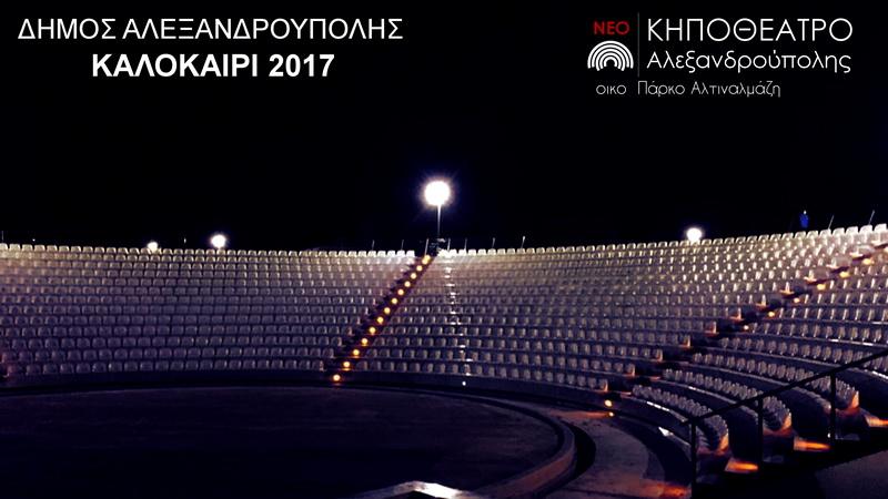 Το πρόγραμμα των θερινών εκδηλώσεων στα Κηποθέατρα της Αλεξανδρούπολης