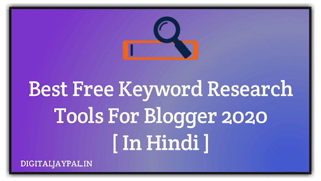 4 Best Free Keyword Research Tools For Blogger 2020 [ In Hindi ]
