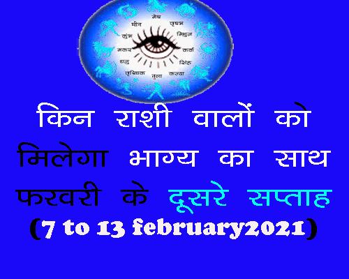 February Ke Dusre Hafte Kin Rashi Walo Ka Bhagy Saath Dega in hindi jyotish