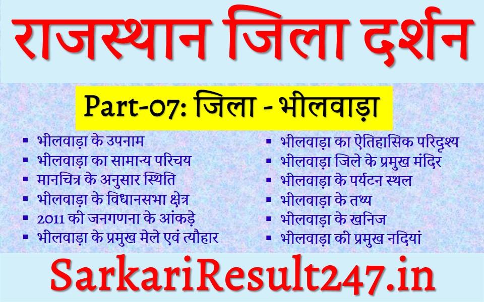 भीलवाड़ा जिले की सम्पूर्ण जानकारी | Bhilwara District GK in Hindi | भीलवाड़ा जिला Rajasthan GK in Hindi , bhilwara district gk in hindi