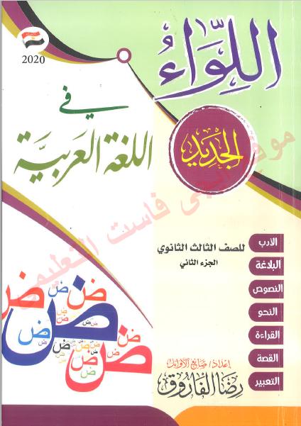 تحميل مذكرة اللواء افضل واقوى مذكرة لغة عربية شرح واسئلة للصف الثالث الثانوى
