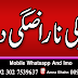 Shohar Ki Narazgi Door Karne ka taweez in urdu