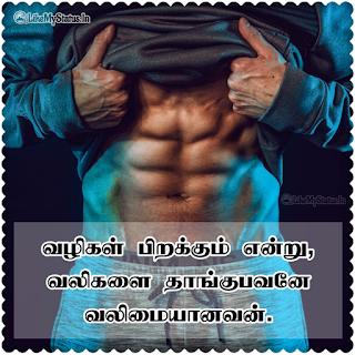 Gym Motivation Status Tamil