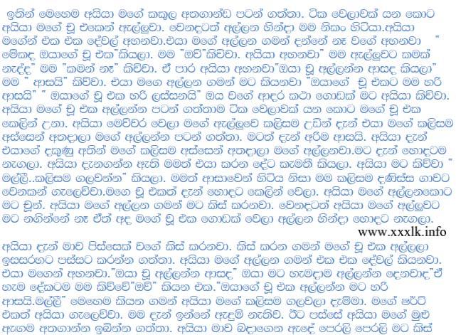Sinhala wela katha sinhala wela katha abisarika sinhala wela katha and