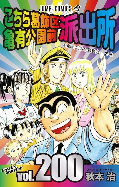 Kochikame, Manga, Actu Manga, Osamu Akimoto, Weekly Shonen Jump, Shueisha,