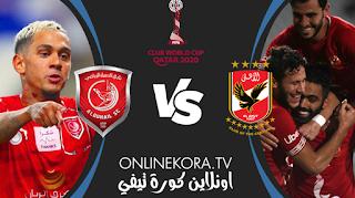 مشاهدة مباراة الأهلي والدحيل بث مباشر اليوم 04-02-2021 في كأس العالم للأندية