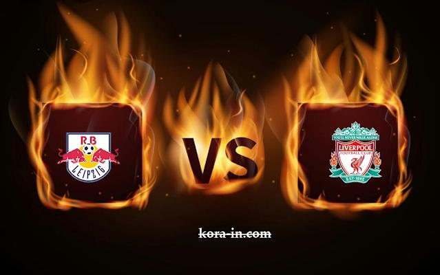 كورة ستار مشاهدة مباراة ليفربول ولايبزيغ بث مباشر كورة اون لاين لايف اليوم 10-03-2021 دوري أبطال أوروبا