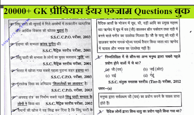 GK Book PDF in Hindi