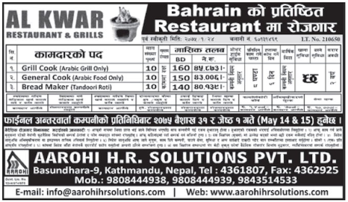 Jobs in Bahrain for Nepali, Salary Rs 45,873