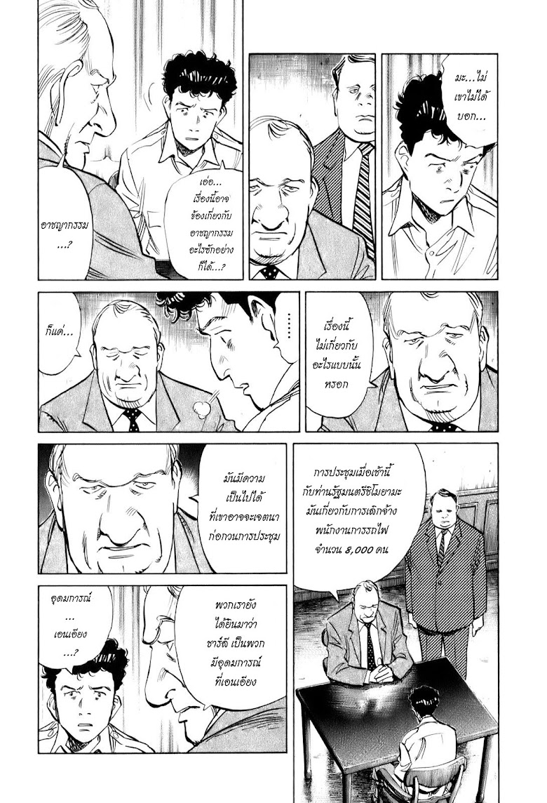 Billy Bat - หน้า 17
