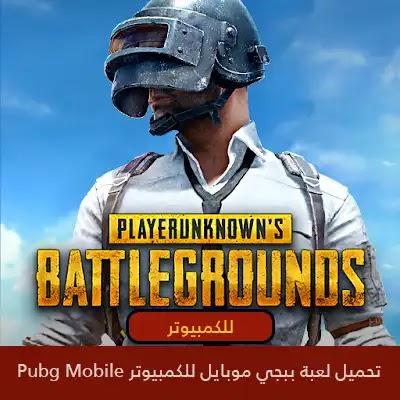 تحميل لعبة ببجي موبايل للكمبيوتر Pubg Mobile