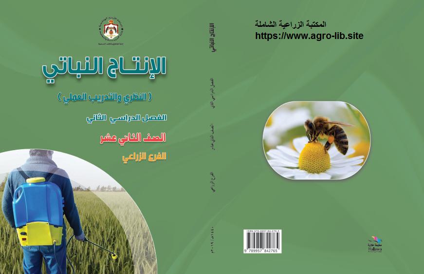 كتاب : الانتاج النباتي : زراعة المحاصيل الحقلية - انتاج النباتات العطرية - مكافحة الآفات الزراعية