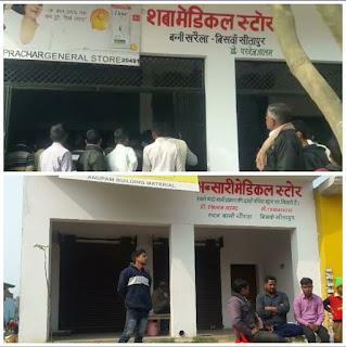 सीतापुर : मानपुर इलाके में स्वास्थ्य टीम का छापा, दो मेडिकल स्टोर सीज