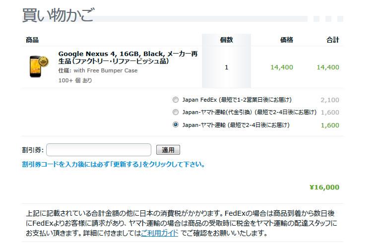 【Nexus4】この値段なら… ポチッ! 2