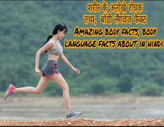 body language facts in hindi