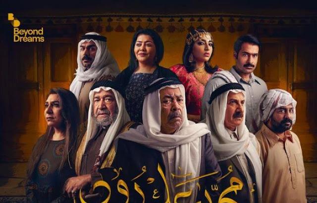 مسلسل محمد علي رود الحلقة 17 السابعة عشر