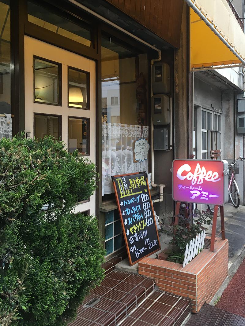 愛知県名古屋市地下鉄名鉄線黒川駅から西へ徒歩15分ほどにある『喫茶アミー』の外観