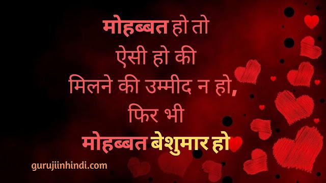 Love Shayari With Image.