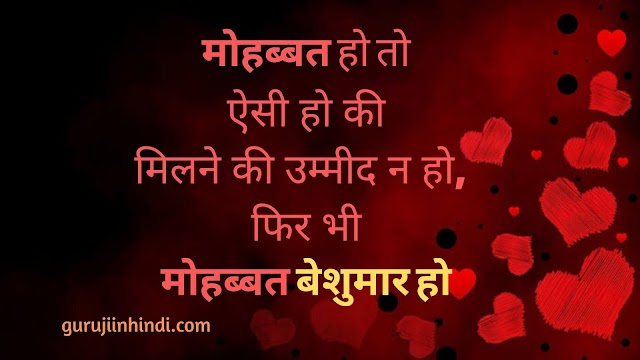 Love Shayari With Image | Romantic Love Shayari Image In Hindi. लव शायरी फोटो