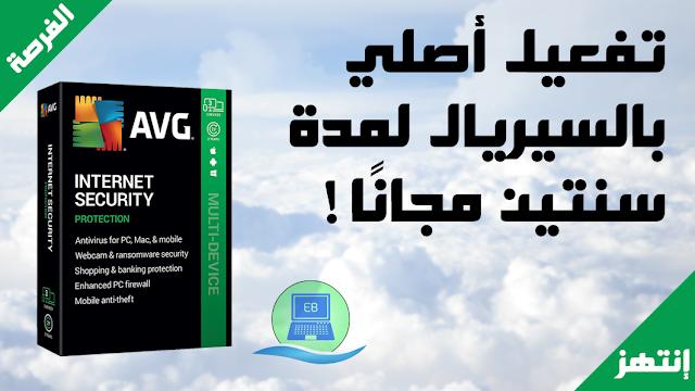 أحصل على سيريال تفعيل أصلي لبرنامج الحماية (AVG Internet Security 2020) لمدة سنتين مجانًا