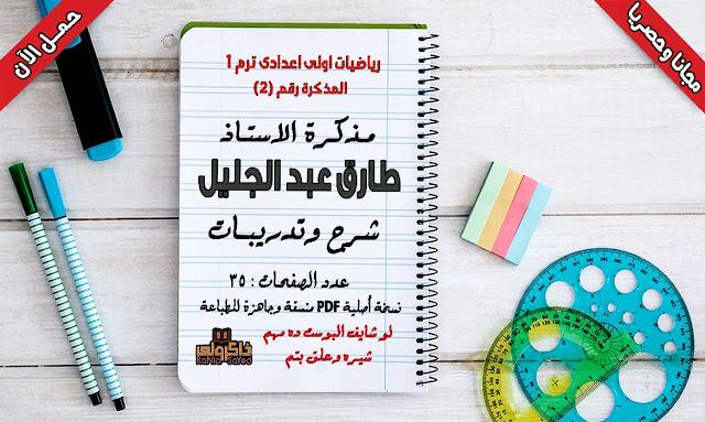 مذكرة الاوائل في الرياضيات للصف الاول الاعدادي الترم الاول 2020 للاستاذ طارق عبد الجليل