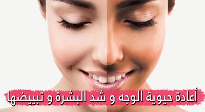 خلطات طبيعية من مطبخك لأعادة حيوية الوجه و شد البشرة و تبييضها