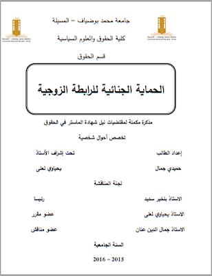 مذكرة ماستر: الحماية الجنائية للرابطة الزوجية PDF