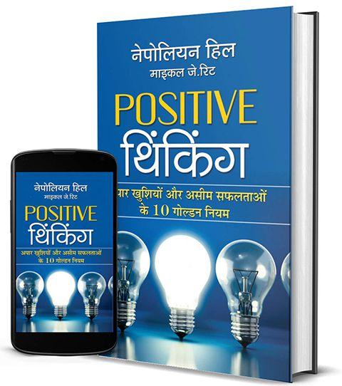 sakaaraatmak soch ( positive thinking book in hindi ) - napoleon hill michael j. ritt