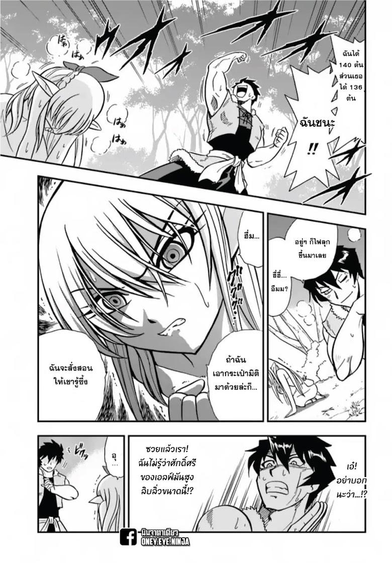 Mahou? Sonna Koto yori Kinniku da - หน้า 5
