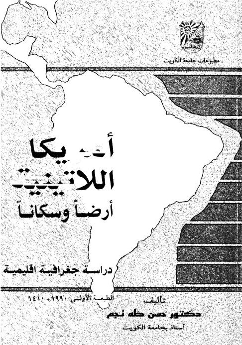 أمريكا اللاتينية أرضا وسكانا pdf