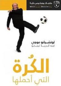 كتاب  مترجم للعربية وبصيغة PDF بعنوان الكرة التي احملها ........لرئيس السابق لليوفي لوتشيانو موجي.