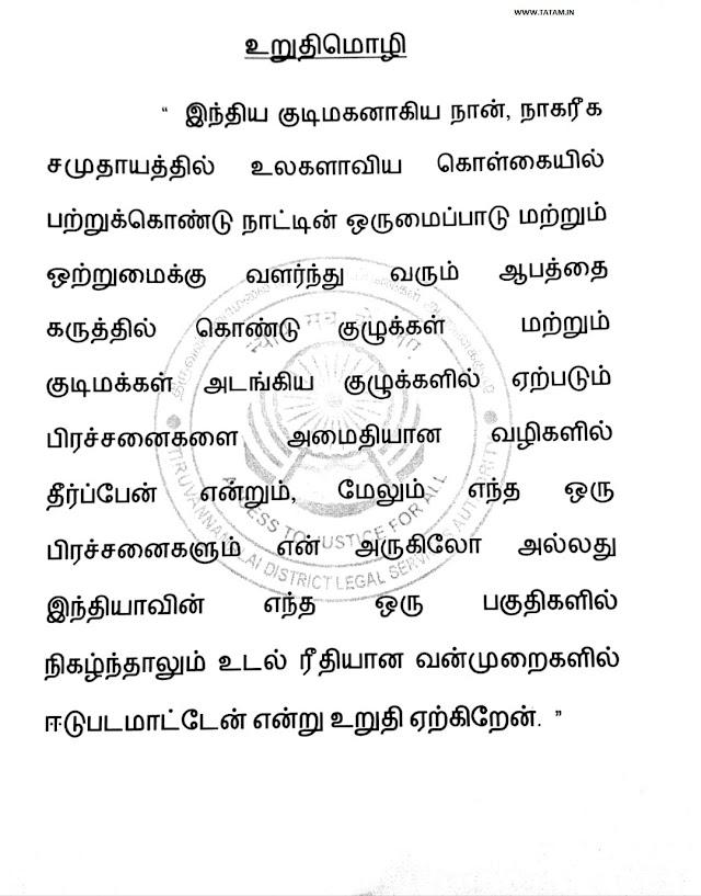 அரசியலமைப்பு சட்ட தினம் -26.11.2018- இன்று எடுக்க வேண்டிய உறுதி மொழி