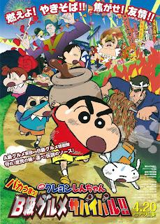 تقرير فيلم كرايون شين-تشان الحادي والعشرين: لذيذ جدا! نجاة ذوّاقة الفئة-بي!! | Crayon Shin-chan Movie 21: Bakauma! B-Kyuu Gourmet Survival Battle!!