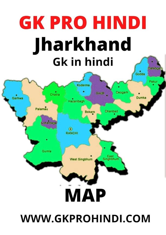 jharkhand gk in hindi