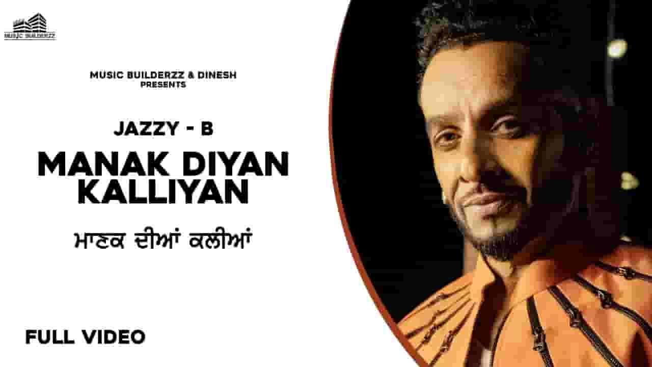 Manak Diyan Kalliyan Lyrics