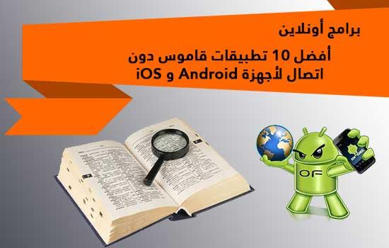 أفضل 10 تطبيقات قاموس دون اتصال لأجهزة Android و iOS