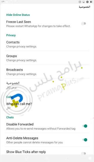 أعدادات الخصوصية OGwhatsapp