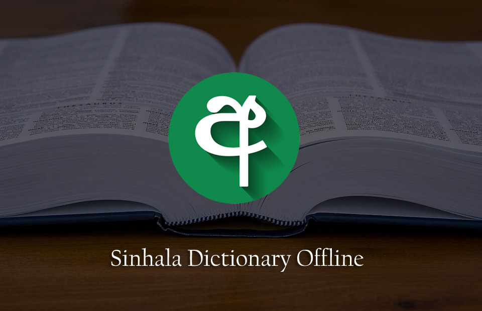The most popular Sinhala English Dictionary App - Aluth net