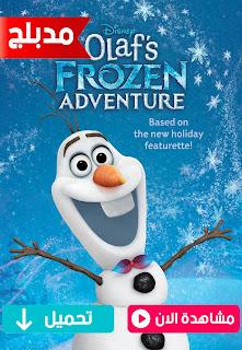 مشاهدة وتحميل فيلم مغامرات اولاف الثلجية Olaf's Frozen Adventure 2017 مدبلج عربي
