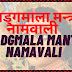 खड्गमाला मन्त्रः नामावली | Khadgmala Mantra Namavali |