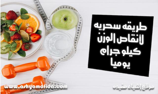 أنقاص الوزن 1 كيلو جرام يوميا