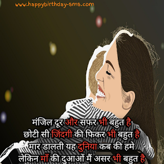 100+ Best Happy Birthday wishes for  in Hindi