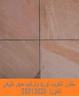 مقاول حجر معلم تركيب حجر