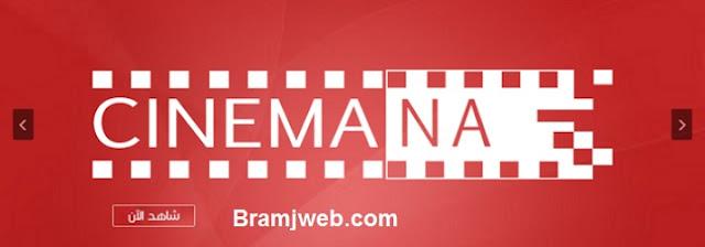 تحميل برنامج سينمانا Cinemana شبكتي للكمبيوتر