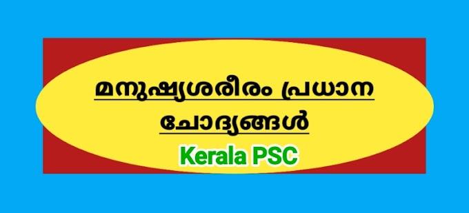 Kerala PSC മനുഷ്യശരീരം പ്രധാന ചോദ്യങ്ങൾ