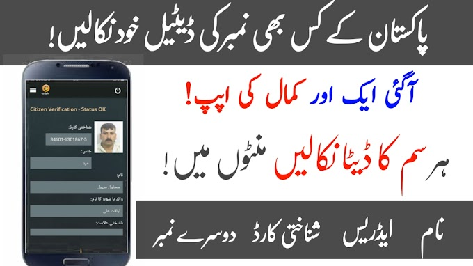 Check any one sim ownership by mobile number