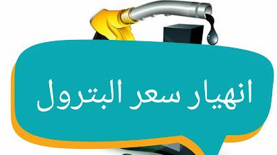 سبب إنهيار سعر البترول في الولايات المتحدة الأمريكية ليصل واحد دولار امريكي للبرميل  فقط في 20 أبريل 2020