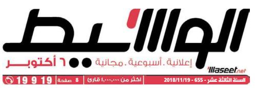 جريدة وسيط القاهرة عدد الجمعة 23 نوفمبر 2018 م