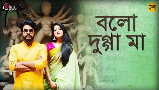 Bolo Dugga Maa Lyrics (বলো দুগ্গা মা) Durnibar | Saswati